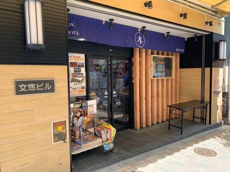 文悠書店 店頭販売・宣伝スペースの室内の写真