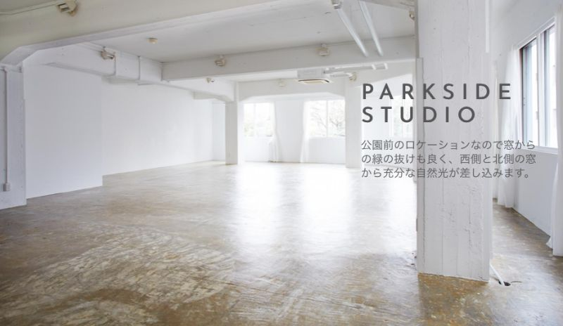 パークサイドスタジオ レンタルスタジオの室内の写真
