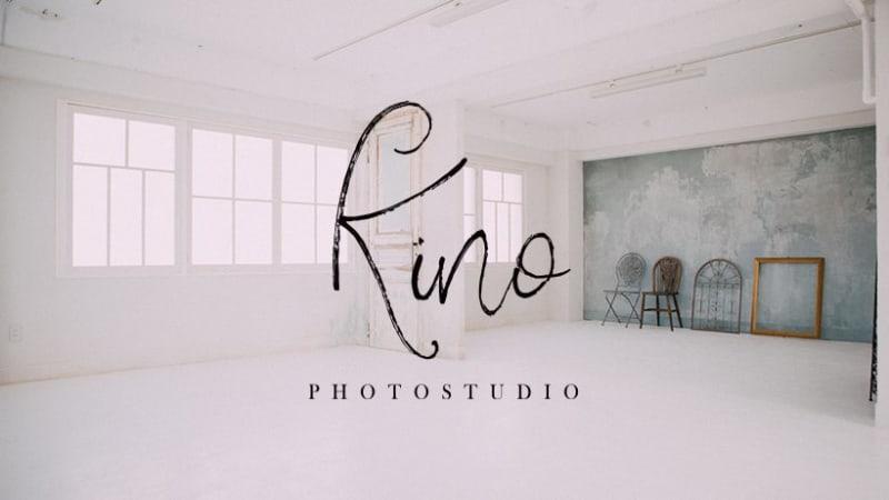 KinoPhotoStudio フォトスタジオの室内の写真