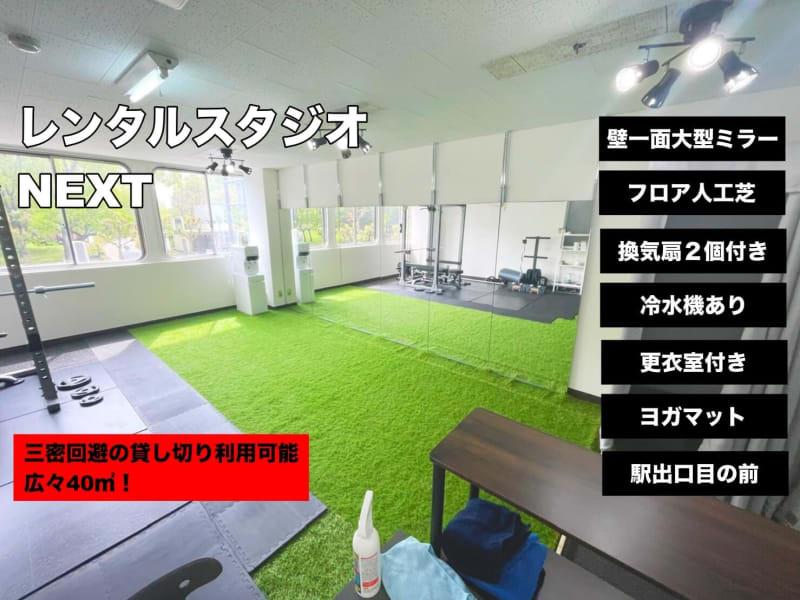 レンタルスタジオNEXTアピールポイント - レンタルスタジオNEXT ダンス・ヨガスタジオの室内の写真