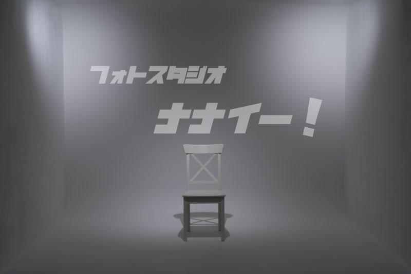 八王子駅徒歩8分の撮影スタジオ - フォトスタジオナナイー! 気軽に使える白ホリ!の室内の写真