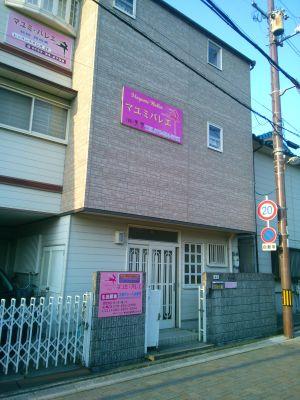 マユミバレエスタジオの入口の写真