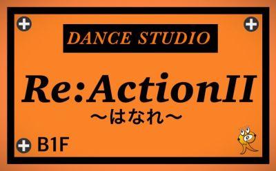 Re:Action2 はなれ ダンススタジオ、レンタルスペースのその他の写真