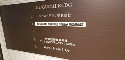 Studio IMAMURA レンタルスタジオの入口の写真