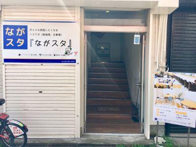 長町の自習室『ながスタ』 多目的スペースの入口の写真