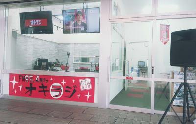 オキラジ の入口の写真
