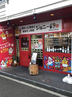 鶏ちゃんバルジョニー69 カフェ&ライブの入口の写真