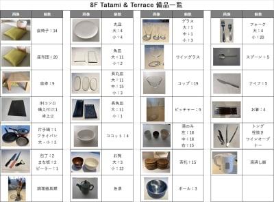 INBOUND LEAGUE 8階 Tatami room & terraceの設備の写真