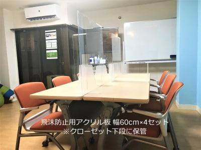 飛沫防止用アクリル板 幅60cm×4セット ※クローゼット下段に保管 - CreativeLabo京都駅前 多目的スペースの室内の写真