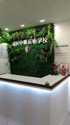 横浜中華芸術学校中華街本校 401-404教室の入口の写真