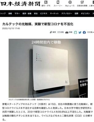 コロナウィルス不活化効果のある光触媒型空気清浄機を24時間稼働 - CreativeLabo京都駅前 多目的スペースの室内の写真