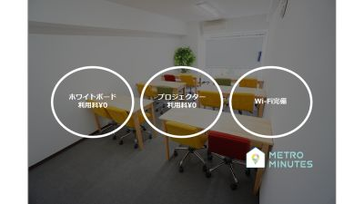【パプリカ会議室】 プロジェクタ無料の貸し会議室♪の室内の写真