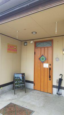 CAFE AROMA美 カフェ店内の和室の外観の写真