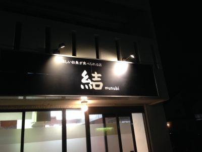 結musubi 居酒屋の外観の写真