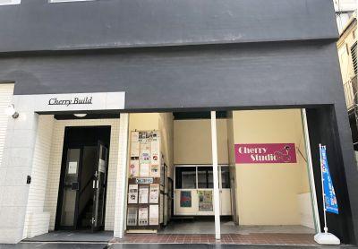 チェリースタジオ/スペース チェリースタジオの入口の写真