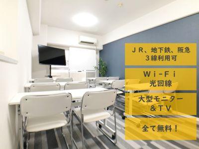 光Wi-Fi、大型モニター無料! - お気軽会議室 クレール新大阪  クレール新大阪 会議室の室内の写真