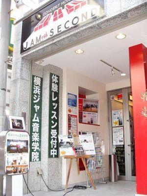 ジャムセカンド 桜木町スタジオ ライブハウス貸切の入口の写真