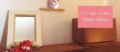 新宿プライベートサロン サロンスペースの室内の写真
