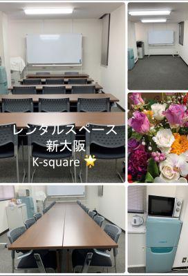 新大阪K-suquareの室内の写真