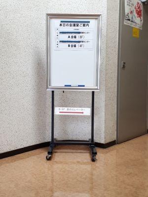 1階 案内板 - 大阪長堀 貸会議室 6階 D会議室の室内の写真