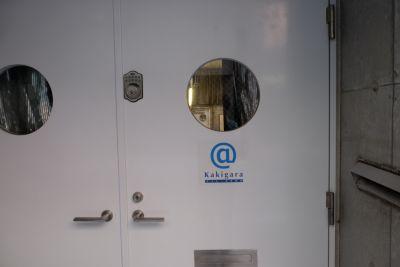 @Kakigara アットカキガラの入口の写真
