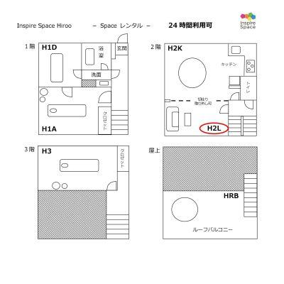 Inspire Space 広尾 2階 キッチン付きH2K  の設備の写真