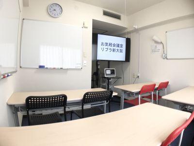 お気軽会議室リブラ新大阪 お気軽会議室リブラ新大阪 会議室の室内の写真
