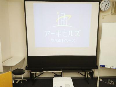 100インチのパンタグラフ式のプロジェクタースクリーンです。  - アーキヒルズ茅場町ベース 【茅場町・八丁堀】32名の会議室の設備の写真