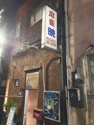 スタジオ暁 多目的レンタルスペースの外観の写真