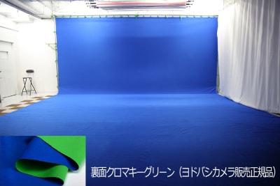 クロマキーブルー2面 設置使用料18000円 - 蒲田センタービル504 クロマキー撮影 レンタルスタジオの室内の写真