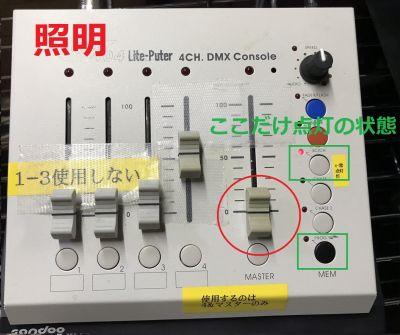 中野シアターかざあな お笑いライブハウスの設備の写真