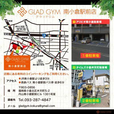 レンタルジム 南小倉駅前 GLAD GYM 南小倉店のその他の写真