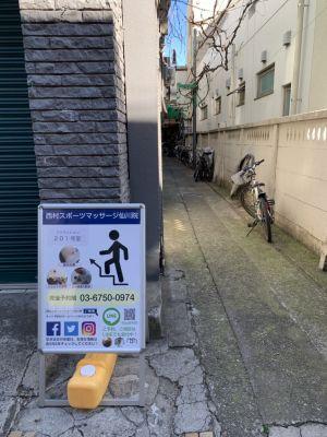 西村スポーツマッサージ仙川院 サロンスペースの入口の写真