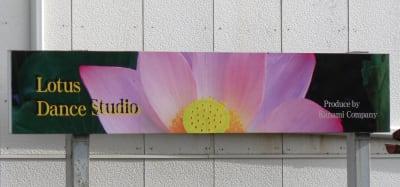ロータス ダンススタジオのその他の写真