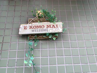スペースクウピカケ レンタルルーム お教室の入口の写真