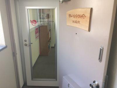 池袋 貸会議室「GOTO」 会議室Cの入口の写真