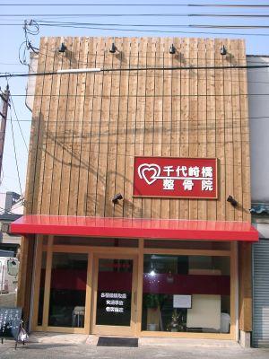 千代崎橋整骨院 店内施術スペースの外観の写真