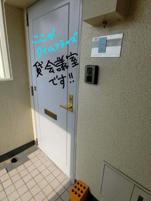 タイムフライズ レンタルスペース 貸し会議室の入口の写真
