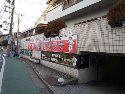 新極真会学芸大学道場【駅5分】 道場の貸スペースの外観の写真