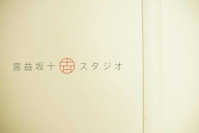 【渋谷】宮益坂十間スタジオ 防音個室スペースAの設備の写真