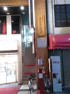スギ薬局正面の階段を3階へ上がってください。 - 一般社団法人日中国際文化交流協会 フィットネス、ダンス、テレワークの室内の写真