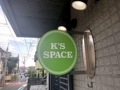 看板です。 - K'S SPACE 貸し会議室(ケーズスペース)の外観の写真