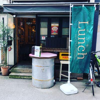 BAR namiyoke 八丁堀 カジュアルバーの入口の写真