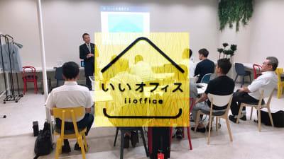 セミナー利用の様子 - いいオフィス神戸byKT-joy 多目的スペース・セミナー会場の室内の写真