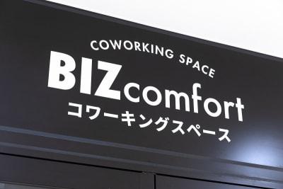 BIZcomfort南町田 10名用会議室の入口の写真