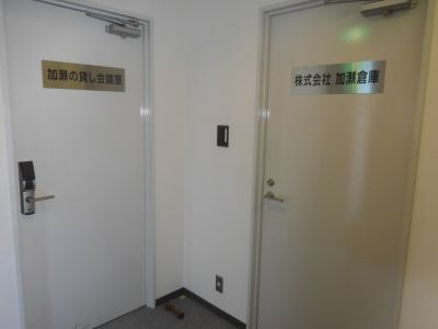 大宮ホール 201号室(38名用)の入口の写真