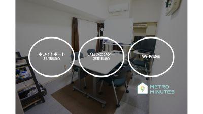 【新宿スマート会議室】 Wi-Fi無料の貸し会議室♪の室内の写真