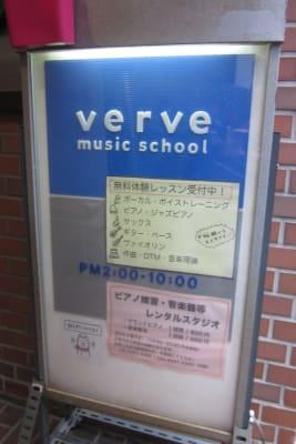 ヴァーヴミュージックスクール Aスタジオの外観の写真