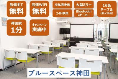 インスタベースで東京ランキング1位になりました!設備が豊富なスペースです - ブルースペース神田(貸スペース) レンタルスペース・ダンススタジオの室内の写真