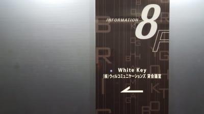 ブライト横浜ビル ConferenceHallの入口の写真
